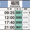 たまにはJALの時刻表を眺めるのも悪くないと感じたこと 松山=福岡便がジェイ・エアに!!
