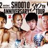9.22 プロフェッショナル修斗公式戦  SHOOTO 30th ANNIVERSARY TOUR 第7戦(4)