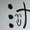 今日の漢字342