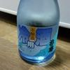【日本酒の記録】北の珍客① 冷用酒本醸造 超すっきり系食中酒