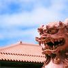 インスタグラマーが沖縄の観光名所を撮影するとこうなる。【写真映えする場所5選】