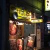 大食い日記納め 牛すじ煮込みカレー@五反田