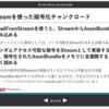 【Unity】暗号化したAssetBundleはLoadFromStreamでロードすればメモリに優しい