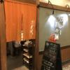 カレー番長への道 〜望郷編〜 第157回「四条富小路 麺屋虎杖」