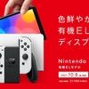 Nintendo Switch(有機ELモデル) が2021年10月8日発売決定!