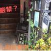 【私語厳禁!】高円寺『アール座読書館』に行ってみた感想とアクセス情報
