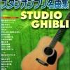 ギターで楽しむ「カンタン」スタジオジブリ名曲集(「崖の上のポニョ」まで)