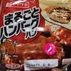 山崎製パン  まるごとハンバーグパン 食べてみました