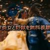 |ディズニーが手がける実写映画「美女と野獣」が4月21日に日本公開
