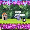 【プレイ動画】ペンギンじゃないです つくね荘からの挑戦状
