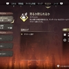 2017/03/29 Horizon Zero Dawn ホライゾン ゼロ・ドーン プレイ日記009 サイド&サブクエストをガンガン攻略!!