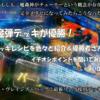 【魔弾デッキ】優勝デッキレシピ&回し方や相性の良いカード、優勝者インタビュー記事まとめ!