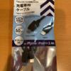 USB Type-C端子とLightning端子の充電専用ケーブルを使ってみました