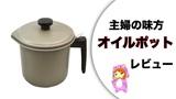 片付けが簡単で節約にもなるキッチンアイテム!