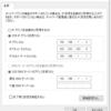 CISCO IP Phone 7941 のFWアップデートの備忘録