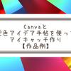 Canvaと配色アイデア手帖を使ってアイキャッチ作り【作品例】