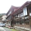 小谷温泉 大湯元 山田旅館