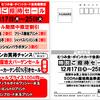 長崎店 むつみ会・ポイントカード会員様限定 特別ご招待セール開催☆