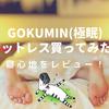 GOKUMIN(極眠) マットレス買ってみた!寝心地をレビュー!