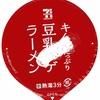 カップ麺34杯目 セブンプレミアム『キムチたっぷり豆乳チゲラーメン』