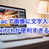 ブログアイキャッチ作成!Macで画像文字入れするならSkitchが使いやすい!