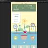 植物育成アプリ3とピクトモンスターの件