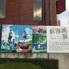 【訪問】国立新美術館・新海誠展〜「ほしのこえ」から「君の名は。」まで〜に行ってきました。