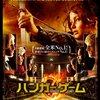 「ハンガー・ゲーム」 2012