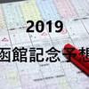 【競馬】2019函館記念予想