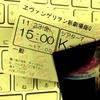 『新劇場版ヱヴァンゲリヲン:Q』再見〜本当に31分後でやんの〜