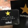 【2017年10月 北海道】サッポロビール博物館で、有料ツアー参加者限定の「復刻札幌製麦酒」をのむ