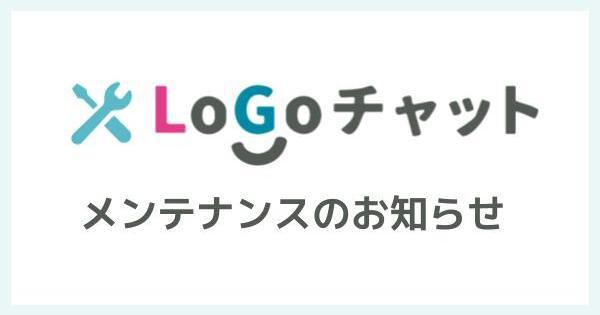 LoGoチャット メンテナンスのお知らせ(2021年5月19日)