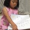 紙芝居作者としての第一歩を踏み出した娘。ここのところの絵の発達は目を見張るものがある。最近、背景が明確になってきた。