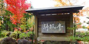 【静楓亭】福島の全室大露天風呂付き温泉宿に2連泊!宿泊記・感想