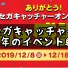 セガキャッチャー 2周年記念 大感謝祭 先取りイベント紹介!