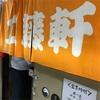 工藤軒(新橋)
