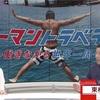 【メディア出演】2017.12.21 日テレNEWS24(動画あり)