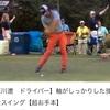 【ゴルフレッスン教本】ゴルフ上達法革命 『直線運動上達法』で今までのスイングが間違っていたことを認識しよう!