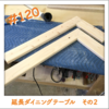 #120 折りたたみ式!延長ダイニングテーブルDIY その2