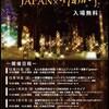 北海道立文学館『一夜限りの舞踏会』