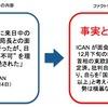 ICAN が「東欧諸国歴訪より我々の事務局長と面会しろ」と日本政府に要求、横暴な活動家の馬脚を表す