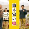【日本映画】「鈴木家の嘘〔2018〕」を観ての感想・レビュー