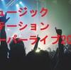 Mステスーパーライブ2016出演者一覧タイムテーブルと観覧募集!!12/23(金)リアルタイム更新!!