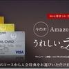 JALカードのAmazonギフト券最大11,000円と5,000マイルがもらえるWEB限定キャンペーン 「Amazonギフト券とJALマイルが選べるうれしいチョイス♪」