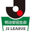 2018年 明治安田生命J2リーグ 順位予想は不毛だ