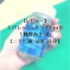 【レビュー】エバレッシュ ホワイトexを1瓶飲みきった【ニキビ跡 飲み方 効果 成分】