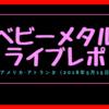 【ライブレポ】ベビーメタル/ライブツアー「World Tour 2018/US Tour」@アトランタ(2018/5/15)
