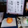 今週(11/2〜11/7)の季節の和菓子
