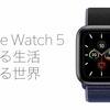Apple Watch 5がある生活と変わる世界(アップルウォッチ5買いました!)