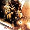 【映画無料視聴】ブラックホーク ダウンを無料で見る方法をご紹介!